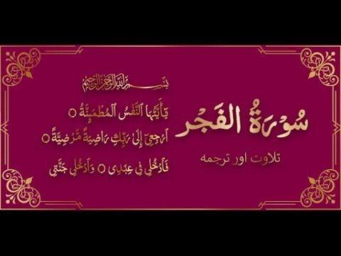 مقطع خاشع ومؤثر من سورة الفاتحة و سورة الفجر القارئ سعيد طوسي Youtube Holy Quran Arabic Calligraphy Quran