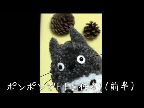 ポンポンでトトロを作ろ Youtube ポンポン クラフト 動物ぽんぽん 工作