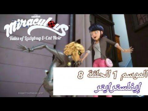 ميراكولوس قصص فتاة الدعسوقة و القط الأسود الموسم 1 الحلقة 8 مدبلجة Noir Youtube Movie Posters