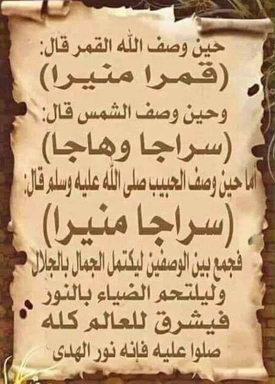 اللهم صل وسلم علي الحبيب المصطفي سيد الخلق محمد بن عبدالله Positive Notes English Language Teaching Language Teaching