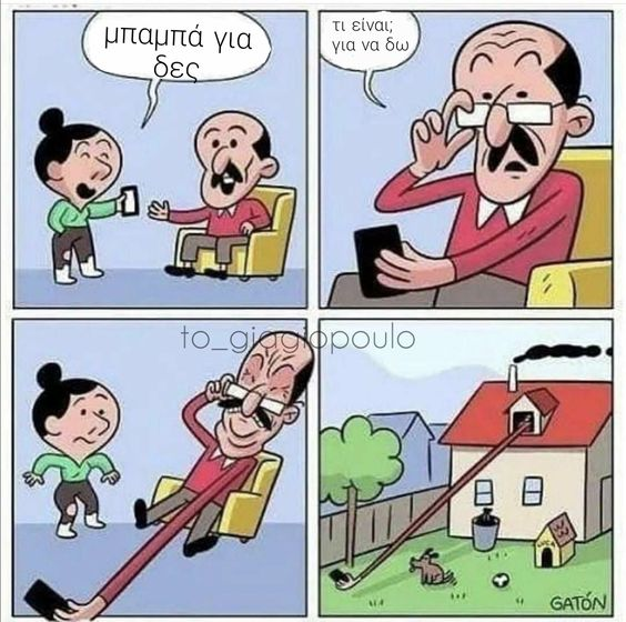 Μπαμπά για δες | o_giagiopoulo