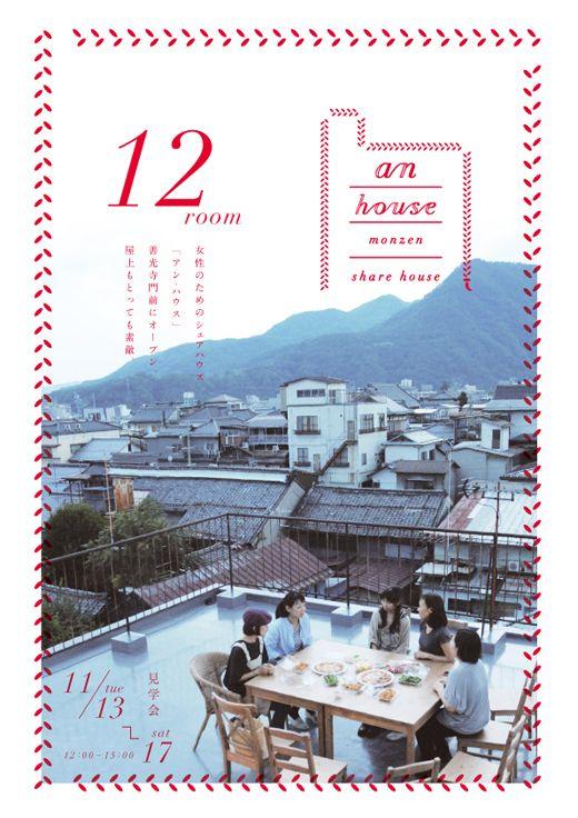 121113_an-house_omote-2 2.jpg