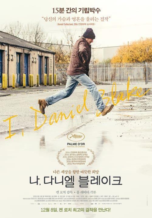 I Daniel Blake 2016 Full Movie Hd Free Download Dvdrip Movie Posters Donald Sutherland Movie Director