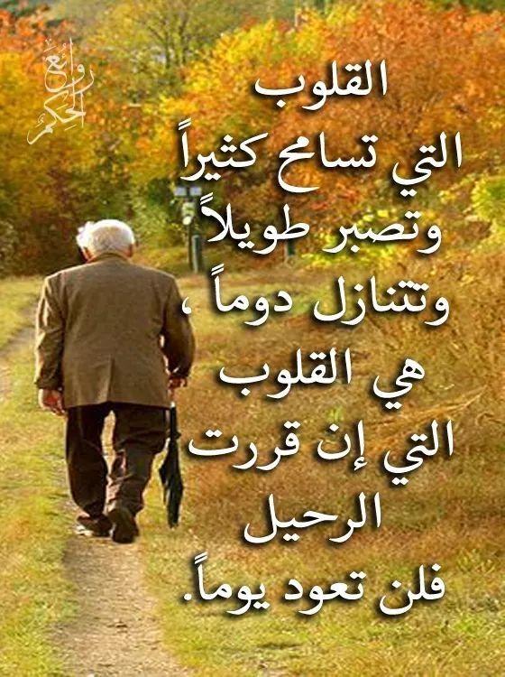 Pin By فلسطينية ولي الفخر On روائع الحكم With Images