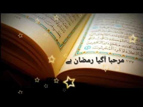مرحبا آگیا رمضان مرحبا آگیا رمضان 2019 رمضان مبارک کی نٸ نعت مبارک New Whatsapp Status Ramadan Thankful