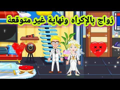 زواج بالإكراه ونهاية غير متوقعة فيلم ماي سيتي My City Movie Youtube Family Guy Character Fictional Characters