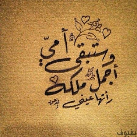 صور عن فراق الام بوستات عن الام المتوفية بفبوف Mom And Dad Quotes Quran Quotes Love Love U Mom
