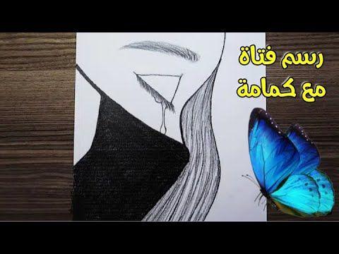 رسم فتاة حزينة سهلة كيفية رسم فتاة تضع كمامة رسم سهل تعلم الرسم تعليم الرسم رسومات بالرصاص Youtube Poster Movie Posters Drawings
