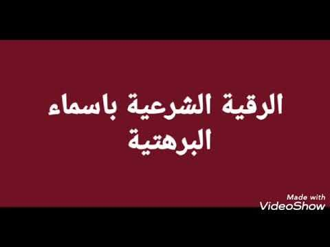الرقية الشرعية من اول سماعها تشفى من السحر والتابعة وانها اقوة رقيه 009647726187424 Youtube Arabic Calligraphy Islam Allah