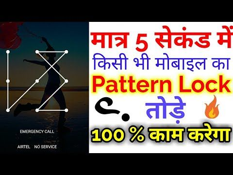 How To Break Mobile Pattern Lock 1 म नट म क स भ