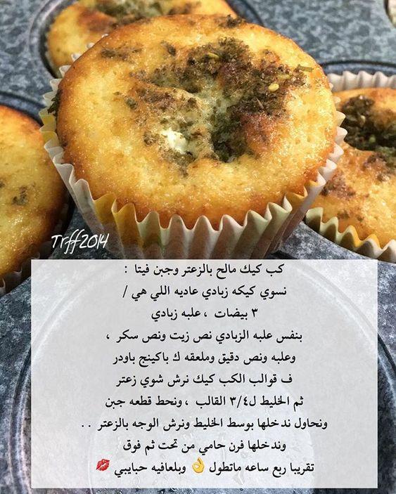 كبك كيك مالح بالزعتر وجبن الفيتا Food Receipes Food Recipies Cookout Food
