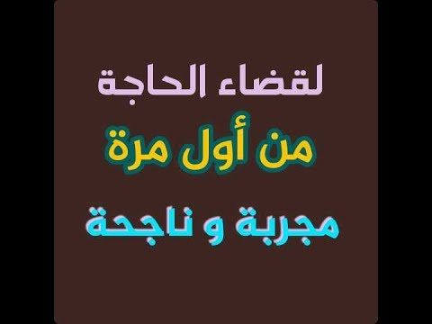 لقضاء الحاجة فورا جربتها والله مرارا فنجحت Youtube Islamic Quotes Book Lovers Duaa Islam