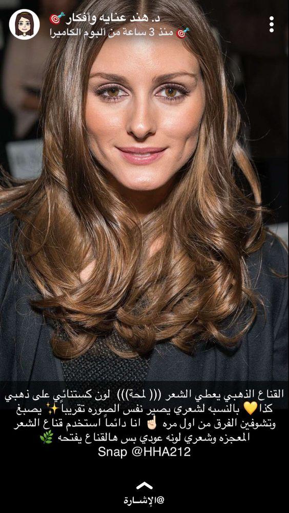 Pin By Abraj Arab On شعر Beauty Care Hair Beauty