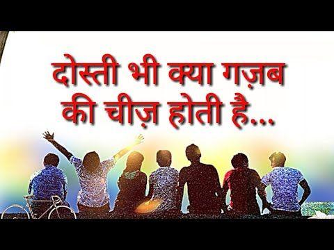 Dosti Shayari, Dosti Status, Dosti WhatsApp status, Friendship Shayari status,Friends Shayari Statu…   Friendship quotes in hindi, Friendship shayari, Dosti shayari