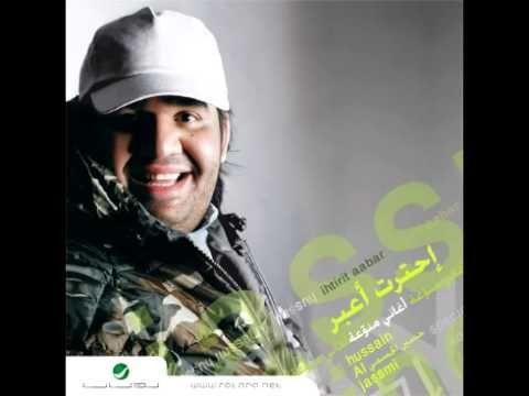 Husain Al Jassmi Bahebik Wahchtini حسين الجسمي بحبك وحشتيني Youtube Story Of My Life Life Of My Life