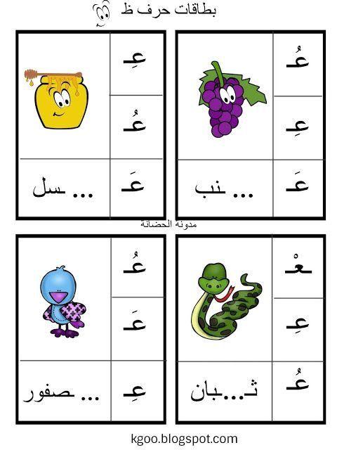 حرف الذال Language Arabic Grade Level 1 And 2 School Subject اللغة العربية Main Content الحروف الهجائي Arabic Alphabet For Kids Arabic Alphabet Arabic Kids