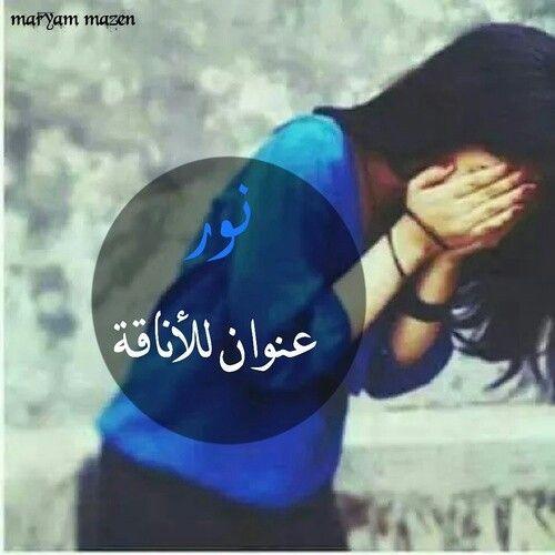 Pin By زنـ ـہو بـ ـہة آمـ ـہو رة On اجمل ثلاث أسماء My Friend Maryam Everything