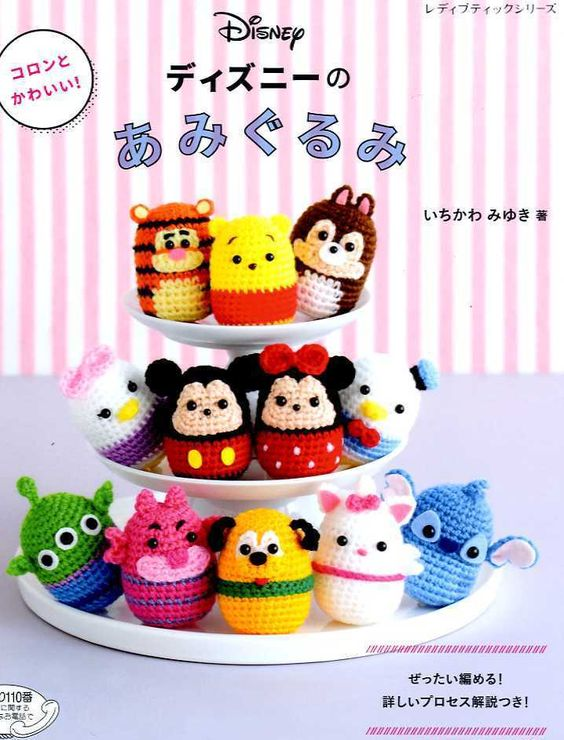 DISNEY Tsum Tsum Amigurumi Characters - Japanese Craft Book SP3 #NA