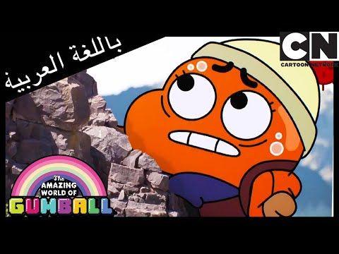 الصفحة الرئيسية Youtube World Of Gumball The Amazing World Of Gumball Mario Characters