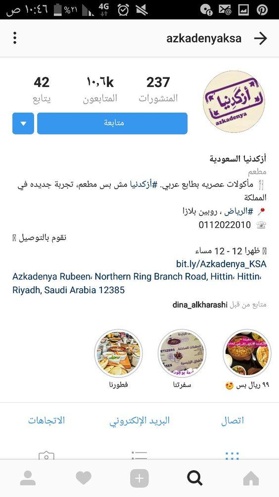 Pin By زينه On سفر Branch Riyadh Northern