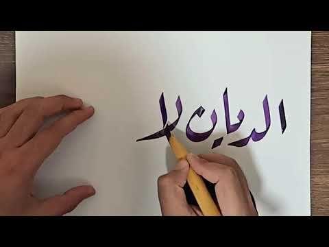 مخطوطة الديان لا يموت بخط الرقعة وأدوات الخط التقليدية Youtube Calligraphy Art Calligraphy Arabic Calligraphy