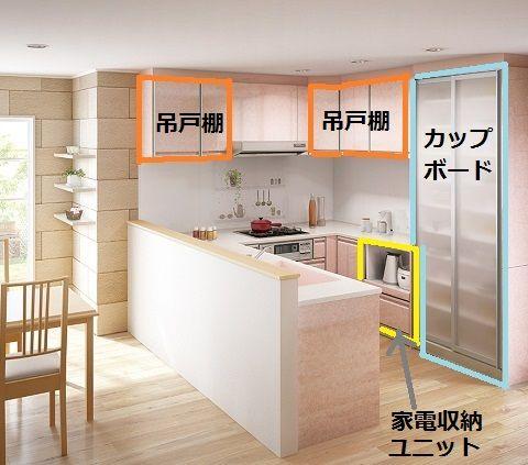 対面キッチンの収納を充実したい タカラ レミュ 編 システムキッチン 流し台 バス トイレがお得 リビング キッチン L型キッチン キッチン 間取り