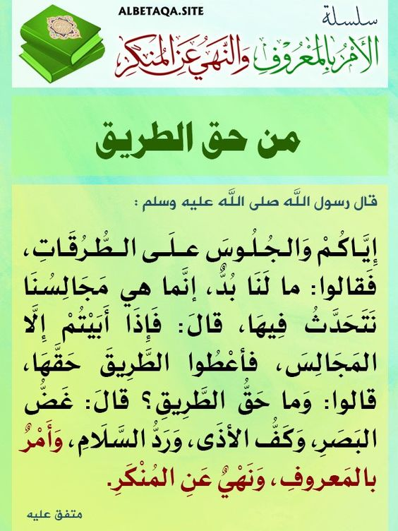 Pin By O F Haddadi On Albetaqa Islamic Phrases Ahadith Math