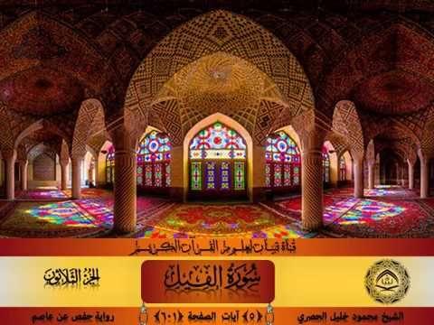 سورة الفيل مكتوبة ومكررة 3 مرات صفحة 601 Surah Al Fil Shaykh Al Husary Pink Mosque Iranian Architecture Mosque Architecture