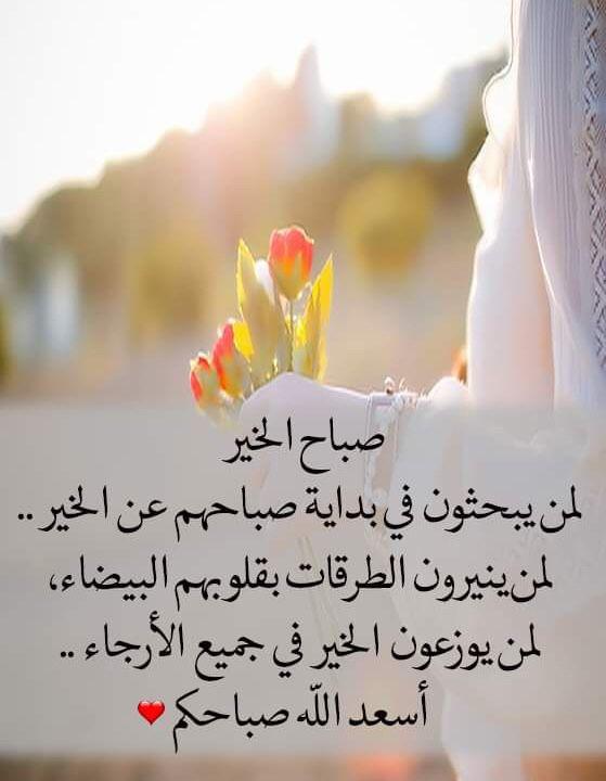 Pin By صورة و كلمة On صباح الخير Good Morning Good Evening Wishes Good Morning Images Morning Greeting