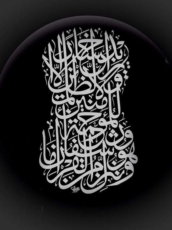 وننزل من القرآن ما هو شفاء ورحمة للمؤمنين ولا يزيد الظالمين إلا خسارا Tezhip
