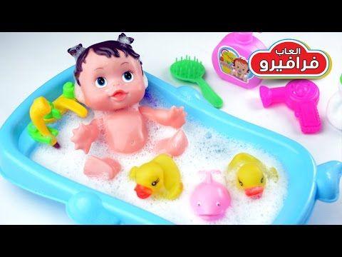 ألعاب بنات بيبي بانيو واستحمام و رضاعة بيبرونة لعبة إستحمام الطفل الرض O Inicio