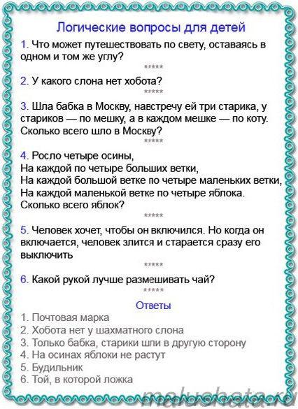 Logicheskie Voprosy Dlya Detej Malyshata Rebusy Golovolomki Deti Igry I Drugie Zanyatiya Dlya Detej