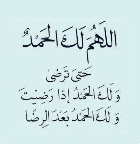 Pin By أبو محمد On لا إله إلا أنت سبحانك إني كنت من الظالمين Arabic Quotes Arabic Calligraphy Arabic