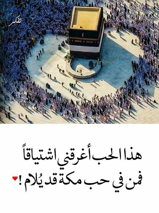 Hadha Alhabu Aghriqni Ashtiaqana Faman Fi Hubi Makt Qad Yulam This Love Has Drowned Me In Love It Arabic Quotes Quran Quotes Inspirational Islamic Images
