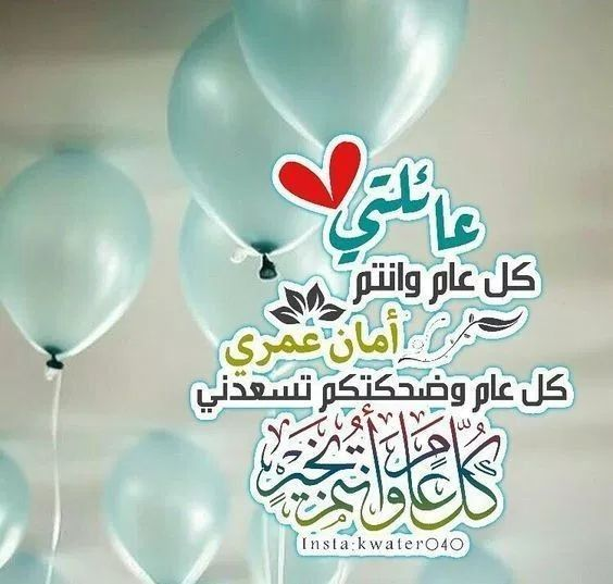 كل عام وعائلتي بخير Eid Quotes Eid Greetings Ramadan Wishes