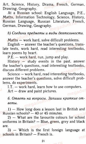 Учебник 5-6 класс биболетова