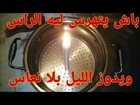 شمعة الكسكاس تجيبو واخا يكون فآخر العالم Youtube Saute Pan Pan Saute
