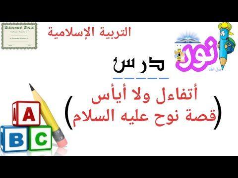 درس أتفاءل ولا أيأس قصة نوح عليه السلام Youtube Arabic Calligraphy Calligraphy