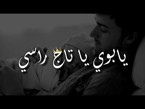 Youtube يابوي يا تاج راسي Ll ابراهيم السويلم Youtube Songs Download Video