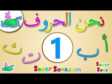 اناشيد الروضة تعليم الاطفال نشيد الحروف العربية 1 تعليم الحروف الهجائية للاطفال بدون موسيقى Y Learn Arabic Alphabet Learning Arabic Arabic Worksheets