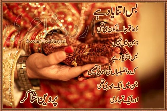 Pin By Huma Parveen On Shayeri: Bas Itna Yad Hai By Parveen Shakir Urdu Shayari