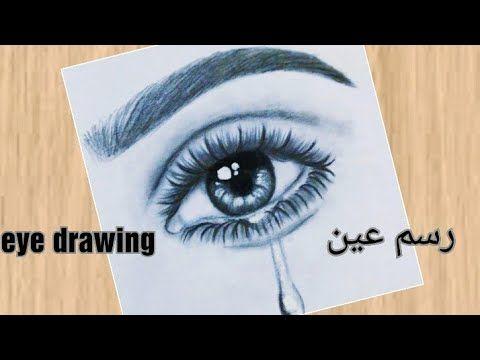 Pin On Eye Drawing رسم عين