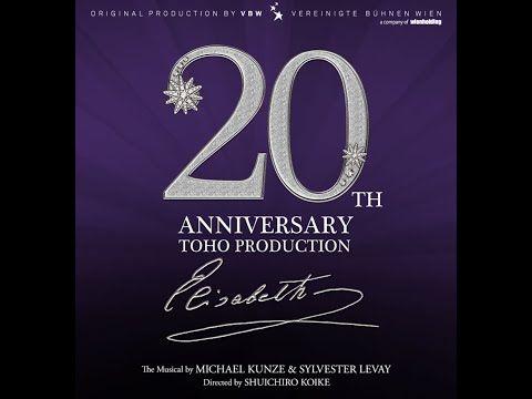 ミュージカル エリザベート 東宝版20周年記念プロモーション映像 youtube プロモーション映像 20周年記念 ミュージカル
