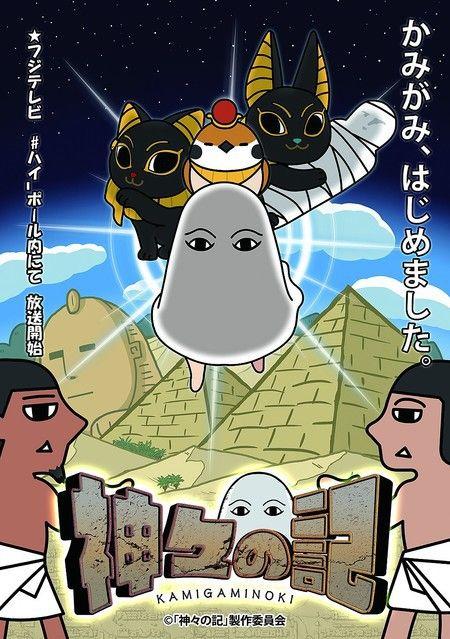 El dios Egipcio Medjed protagonizará su propio Anime para televisión el 24 de noviembre.