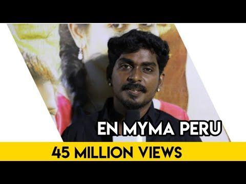 En Myma Peru Anjala Gana Sudhakar 2018 Hit Song Full Hd Youtube Hit Songs Songs Music Event