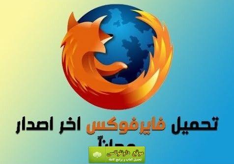 تحميل فايرفوكس اخر اصدار عربي Mozilla Firefox 2018 برامج كمبيوتر 2018 برامج نت 2018 تحميل فايرفوكس اخر اصدار متصفح انترنت Firefox Superhero Logos