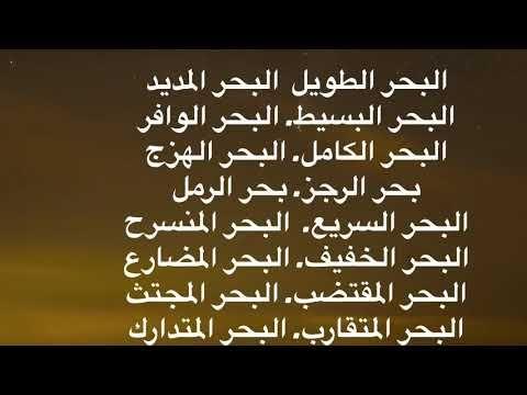 بحور الشعر علم العروض التفعيلات Youtube Arabic Langauge Free Pdf Books Arabic Language