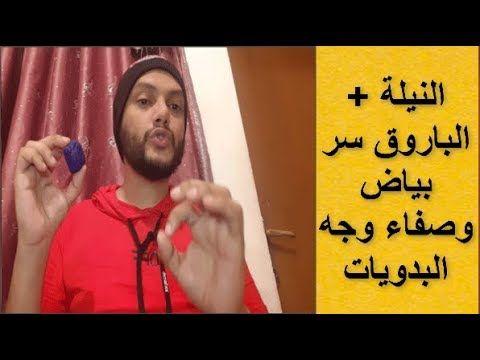 اقوي خلطة لتبيض الوجه بسرعه با النيلة والباروق من أول استعمال Youtube Thumbs Up