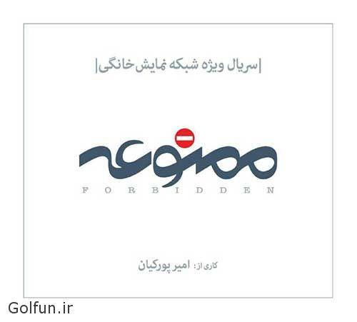 دانلود سریال ممنوعه تمام قسمت ها با داستان و بازیگران سریال ممنوعه Tech Company Logos Company Logo Logos