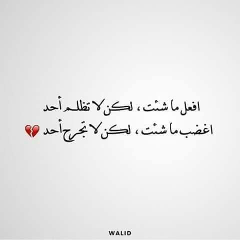 Pin By Aisha On Arabic Quotes Arabic Quotes Arabic Words Words